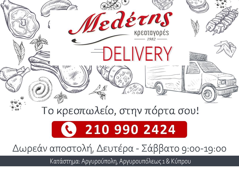 Καταστήματα Μελέτης – Delivery Κατάστημα Αργυρούπολης