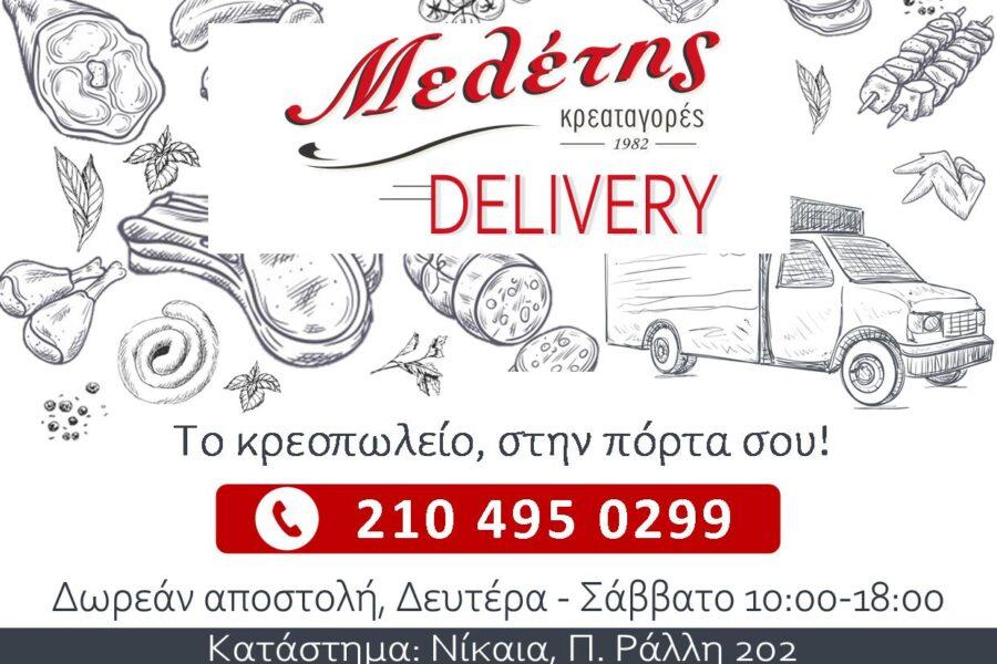 Καταστήματα Μελέτης – Delivery Κατάστημα Νίκαιας
