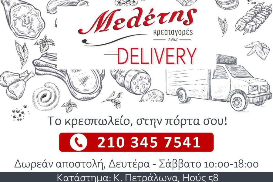 Καταστήματα Μελέτης – Delivery Κατάστημα Πετραλώνων